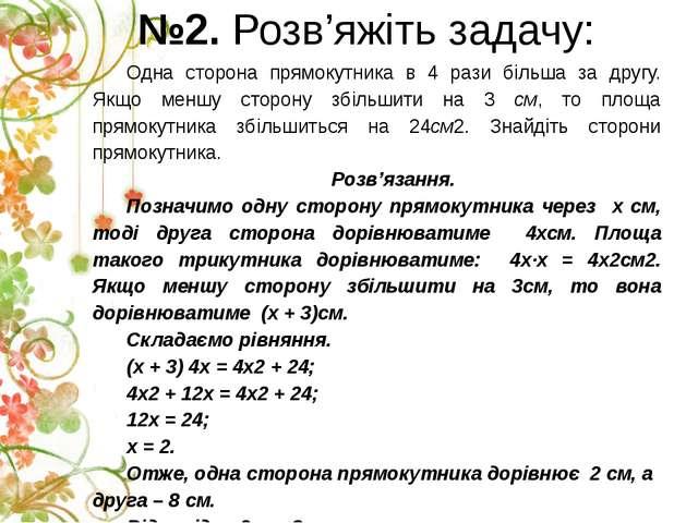 №2. Розв'яжіть задачу: Одна сторона прямокутника в 4 рази більша за другу. Як...
