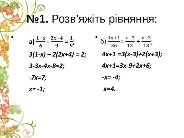 №1. Розв'яжіть рівняння:
