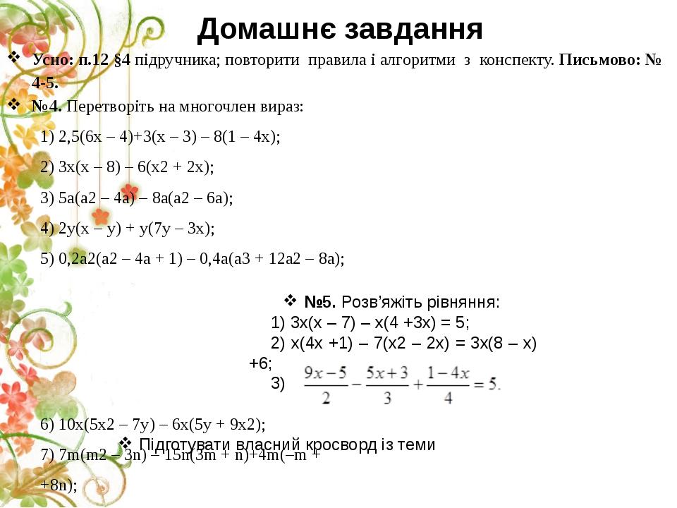 Домашнє завдання Усно: п.12 §4 підручника; повторити правила і алгоритми з к...