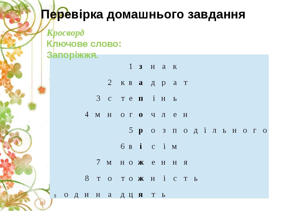 Перевірка домашнього завдання Кросворд Ключове слово: Запоріжжя.      ...