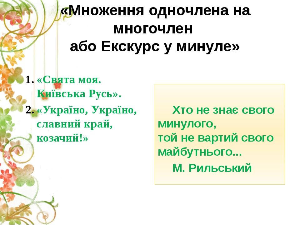«Множення одночлена на многочлен або Екскурс у минуле» «Свята моя. Київська Р...