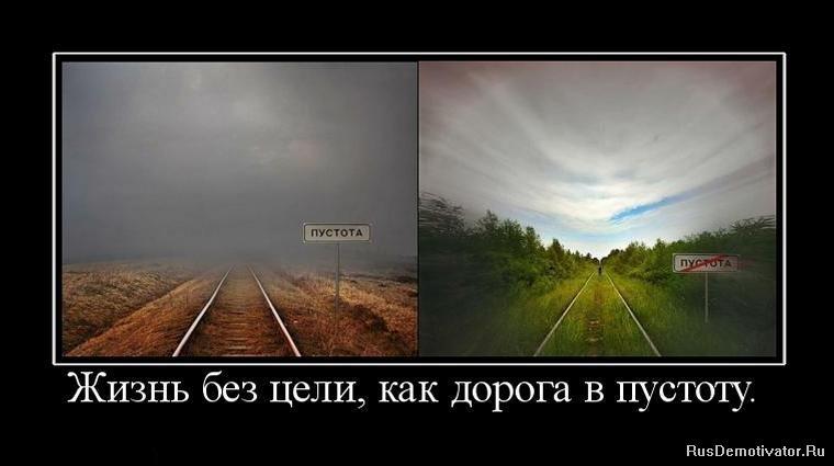D:\клас рук\кл час зачем учиться\1272046195_898781_zhizn-bez-tseli-kak-doroga-v-pustotu.jpg