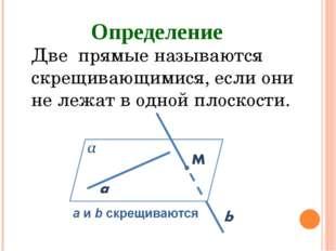 Две прямые называются скрещивающимися, если они не лежат в одной плоскости. О