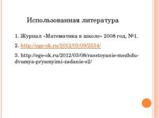 Использованная литература 1. Журнал «Математика в школе» 2008 год, №1. 2. htt