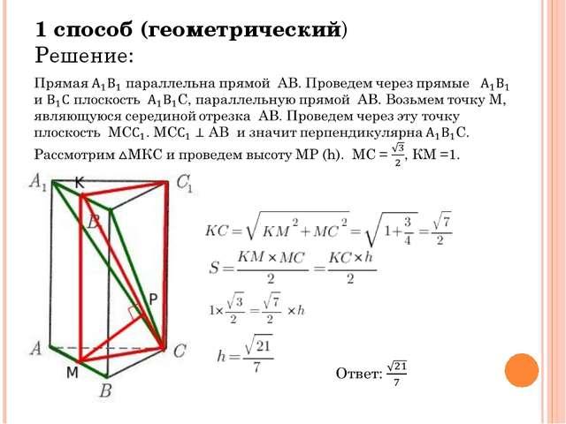 1 способ (геометрический) Решение: