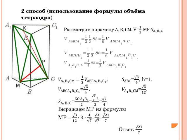 2 способ (использование формулы объёма тетраэдра)