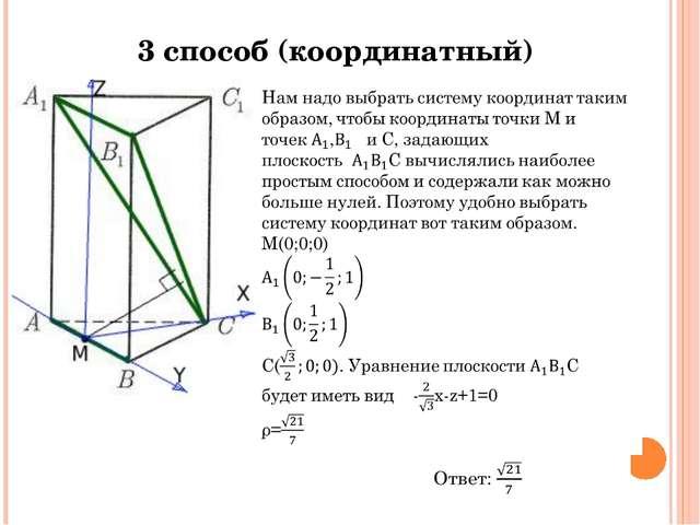 3 способ (координатный)