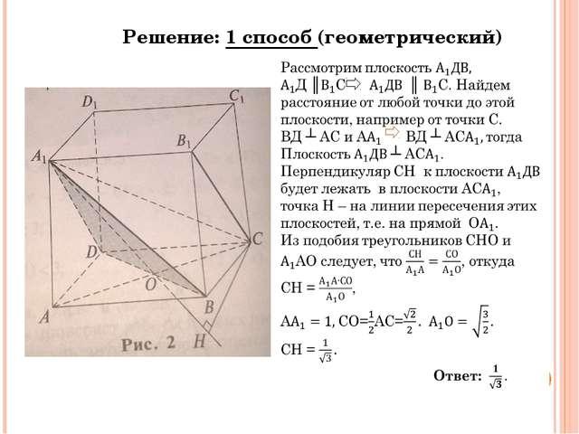 Решение: 1 способ (геометрический)