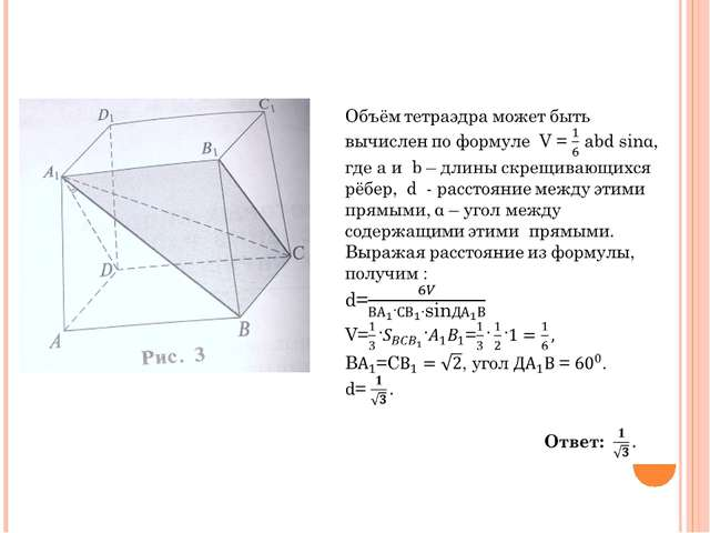 2 способ (использование формулы объёма тетраэдра.)