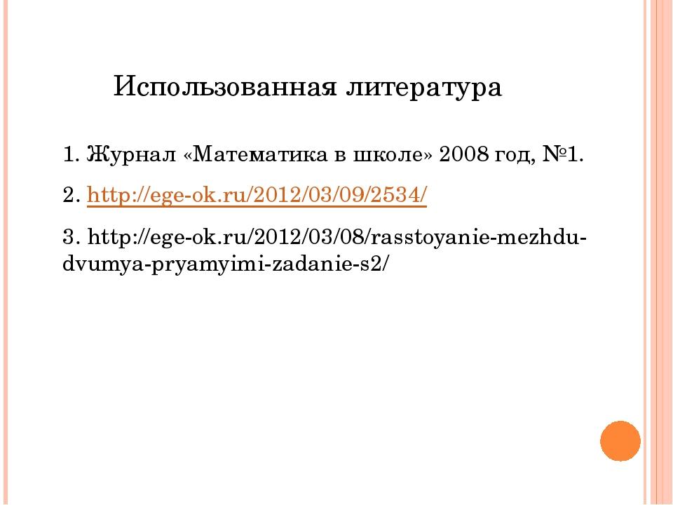Использованная литература 1. Журнал «Математика в школе» 2008 год, №1. 2. htt...