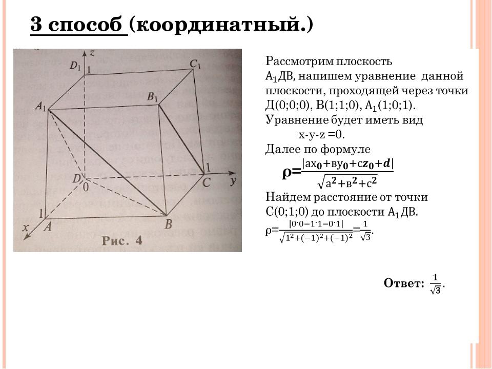 3 способ (координатный.)