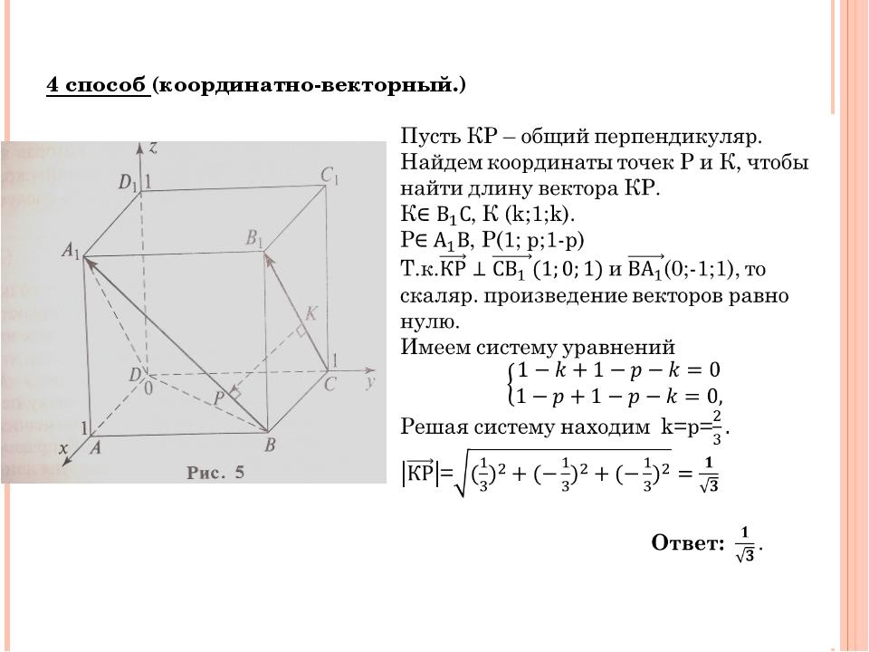 4 способ (координатно-векторный.)