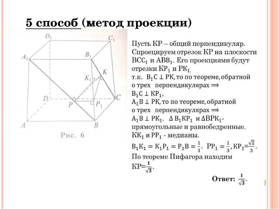 5 способ (метод проекции)