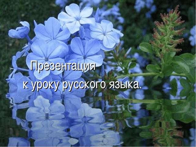 Презентация к уроку русского языка.