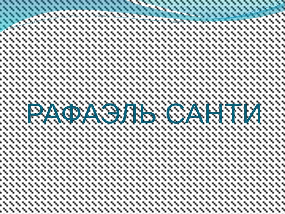 РАФАЭЛЬ САНТИ