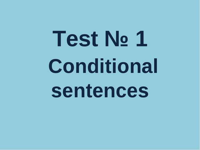 Тest № 1 Conditional sentences