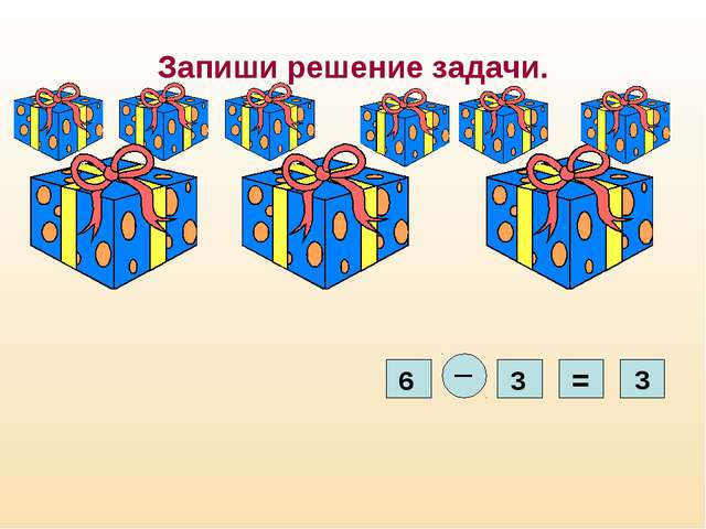 Запиши решение задачи. = 3 6 _ 3