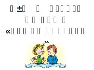 Հարց 2 ` Ինֆորմացիայի կրիչները դասավորել զբաղեցրած ծավալի նվազման կարգով: CD-