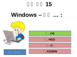 Հարց 20 ա. 8 բիթ բ. 80 բիթ գ. 88 բիթ դ. 800 բիթ գ.88 բիթ «Քանի՞ բիթ ինֆորմացի