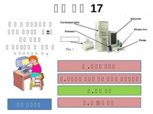 1. Ինֆորմացաիայի ներկայացման համար կիրառվող պայմանանշանների համախումբն անվանո