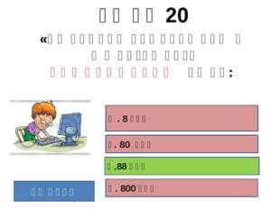 6. Ստեղնաշարի F7 ստեղնը գործարկելիս բացում է…: 7. Ctrl+E գործարկելիս ինչ գոր