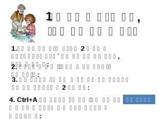 Առաջադրանք 1 Աղյուսակի ուղղահայաց և հորիզոնական ուղղությամբ թվերի հատման կետե