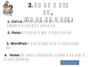 Առաջադրանք 3 Աղյուսակի ուղղահայաց և հորիզոնական ուղղությամբ թվերի հատման կետե