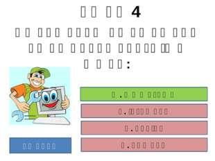 Windows օպերացիոն համակարգի պիտակն է. Հարց 8 ա. 1 բ. 2 գ. 3 դ.4 դ.4 Հարցեր 1