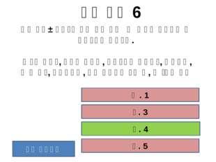Ինչպիսի± ընդլայնումով է պահպանվում MS Paint ծրագրով պահպանված ֆայլը: Հարց 10