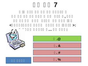 Ո±ր սարքն է ղեկավարում համակարգչի աշխատանքը: Հարց 11 ա. հիշողոթյուն բ. մշակիչ