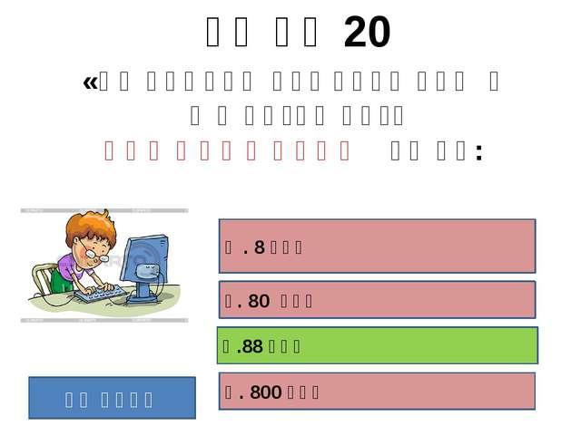 6. Ստեղնաշարի F7 ստեղնը գործարկելիս բացում է…: 7. Ctrl+E գործարկելիս ինչ գոր...