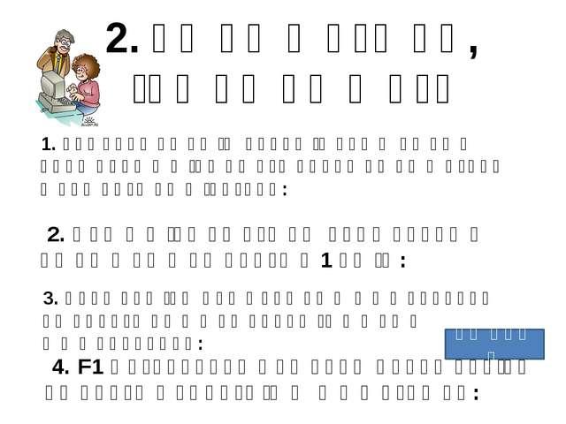 Առաջադրանք 2 Աղյուսակի ուղղահայաց և հորիզոնական ուղղությամբ թվերի հատման կետե...