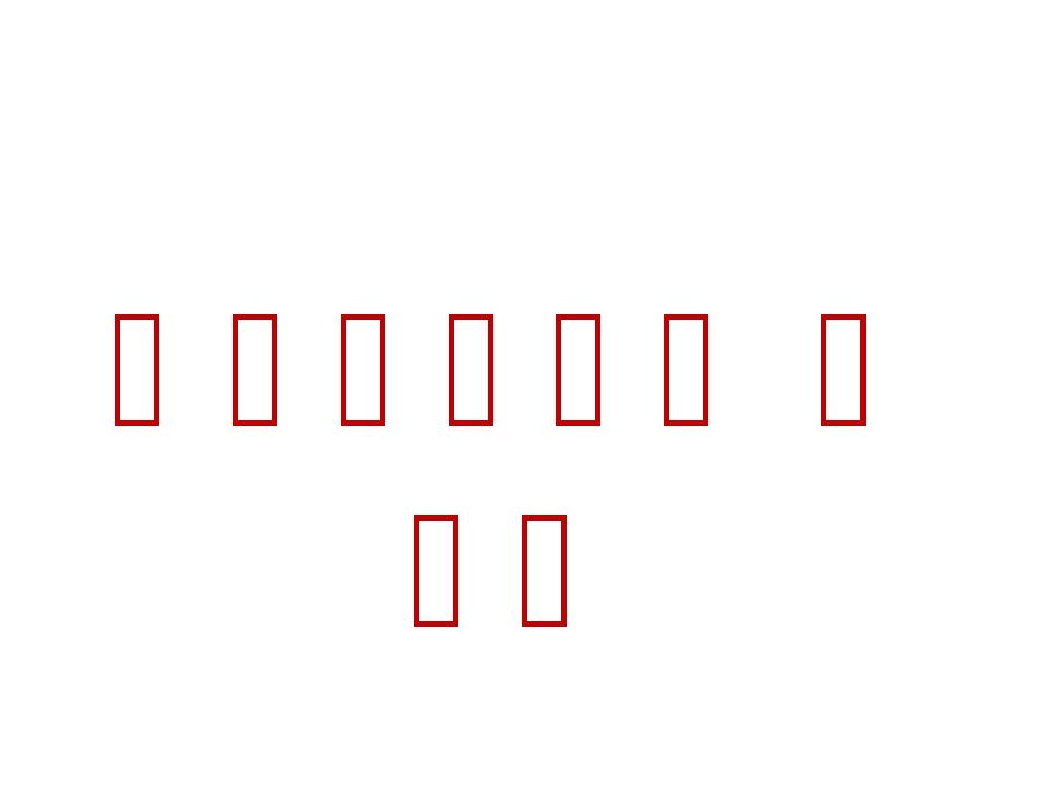 11. Ստեղնաշարի F7 ստեղնը գործարկելիս բացում է …….. պատուհանը: 3. Բլից հարցեր...