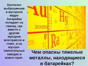 Чем опасны тяжелые металлы, находящиеся в батарейках? Беспечно выброшенная в
