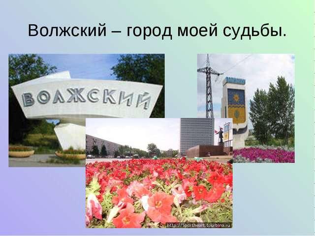 Волжский – город моей судьбы.