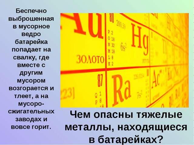 Чем опасны тяжелые металлы, находящиеся в батарейках? Беспечно выброшенная в...