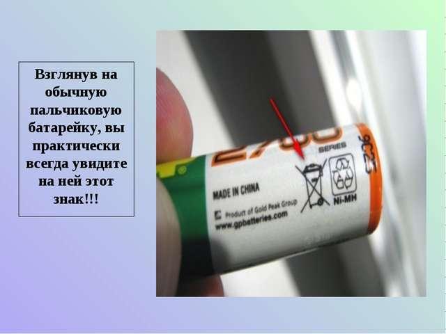 Взглянув на обычную пальчиковую батарейку, вы практически всегда увидите на...