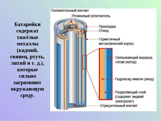 Батарейки содержат тяжёлые металлы (кадмий, свинец, ртуть, литий и т. д.), к...
