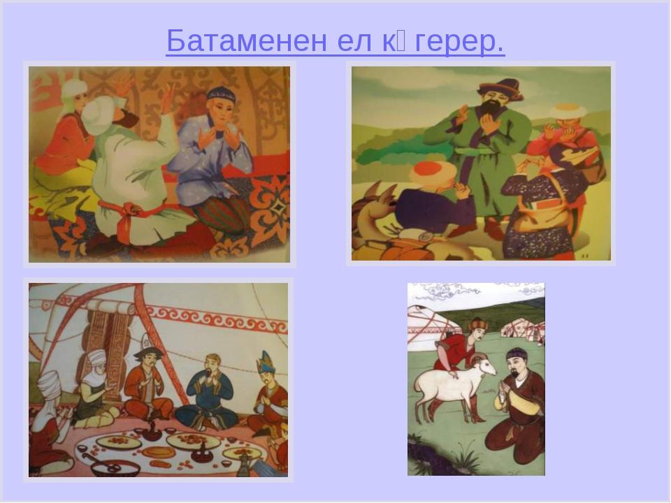 """___________________________________ С.Сенғалиева 1 """"б"""" сыныбы Батаменен ел кө..."""