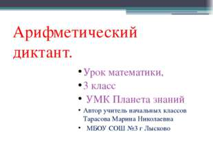 Арифметический диктант. Урок математики, 3 класс УМК Планета знаний Автор уч