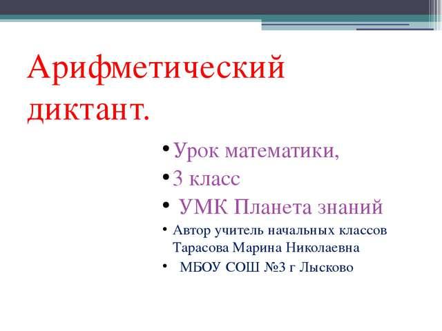 Арифметический диктант. Урок математики, 3 класс УМК Планета знаний Автор уч...