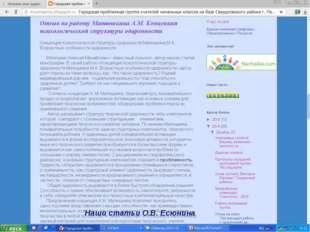 Наши статьи О.В. Есюнина