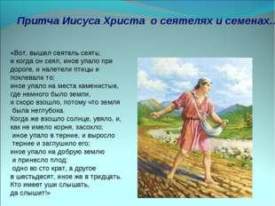 Притча Иисуса Христа о сеятелях и семенах… «Вот, вышел сеятель сеять; и когда