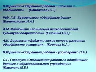 В.Юркевич «Одарённый ребёнок: иллюзии и реальность» (Найданова Л.Е.) Ред. Г.В