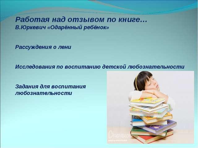 Работая над отзывом по книге… В.Юркевич «Одарённый ребёнок» Рассуждения о лен...