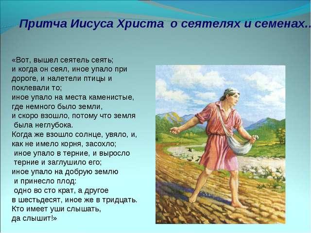Притча Иисуса Христа о сеятелях и семенах… «Вот, вышел сеятель сеять; и когда...