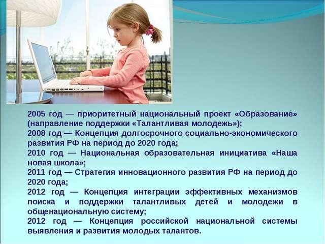 2005 год — приоритетный национальный проект «Образование» (направление поддер...