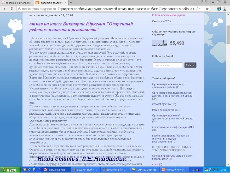 Наши статьи Л.Е. Найданова