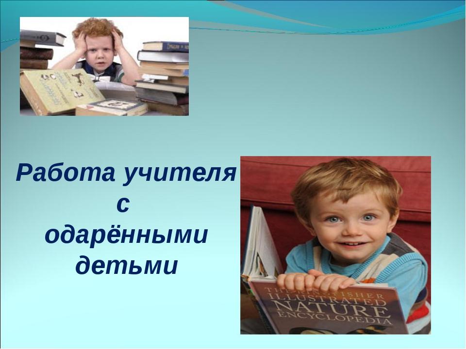 Работа учителя с одарёнными детьми