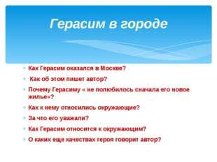 Как Герасим оказался в Москве? Как об этом пишет автор? Почему Герасиму « не